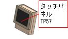 タッチパネルTP57.png