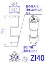 ZI40概略寸法.png