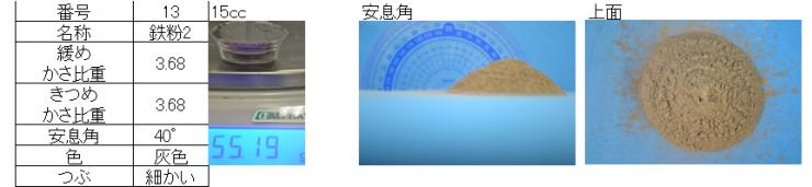 13鉄粉2.png