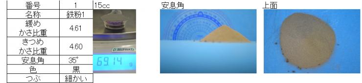 1鉄粉1.png