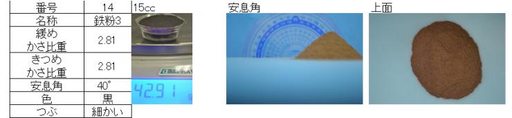 14鉄粉3.png
